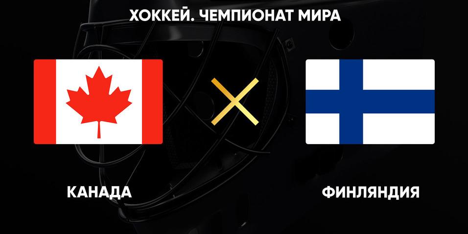Финляндия и Канада сразятся за звание чемпиона мира по хоккею