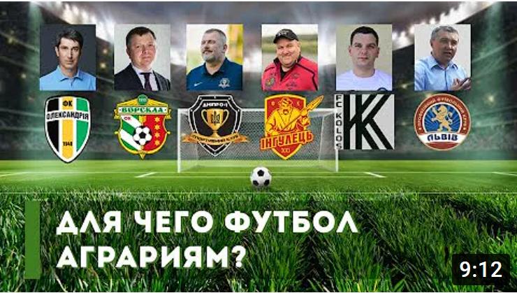 Кто из аграриев покупает футбольные клубы Украины?