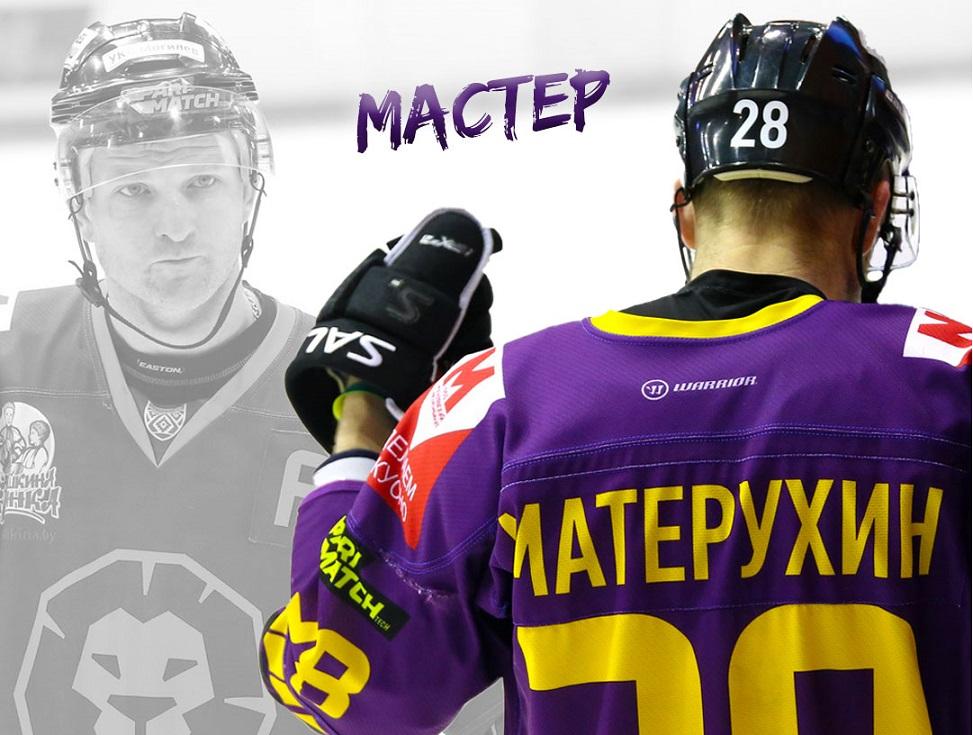 Легендарный хоккеист Александр Матерухин завершает карьеру игрока и начинает тренерскую