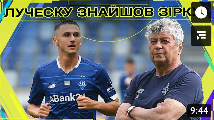 Денис Антюх: новая звезда киевского Динамо или очередной трансферный провал?