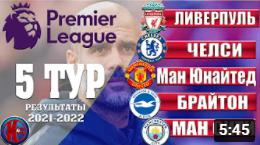 Футбол. Обзор матчей 5 тура английской Премьер-лиги