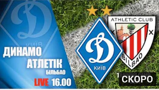 Футбол. LIVE. Динамо Киев - Атлетик Бильбао. Товарищеский матч