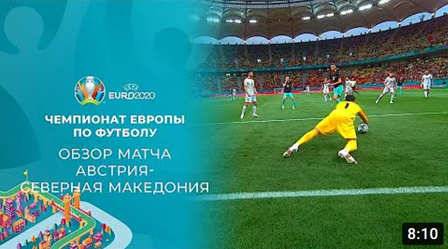 EВРО-2020. Австрия - Северная Македония. Обзор лучших моментов матча