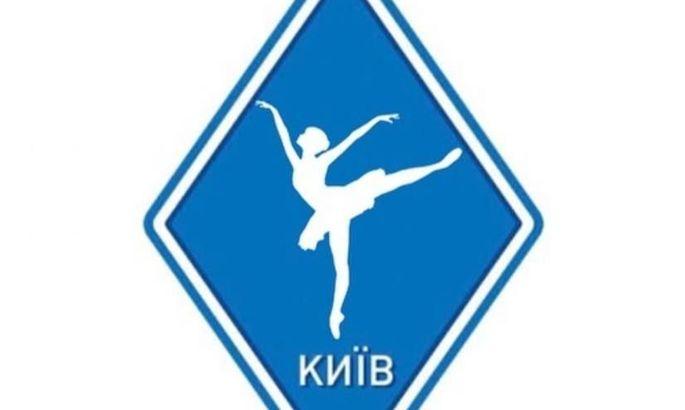 Киевское «Динамо» официально открыло балетную студию на территории стадиона им. В. Лобановского
