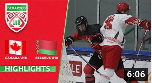 Хоккей. ЮЧМ U18. Canada U18 – Belarus U18. Обзор лучших моментов матча