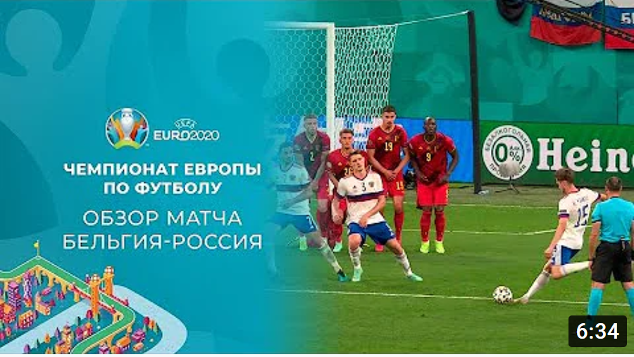 EВРО-2020. Бельгия - Россия. Обзор лучших моментов матча