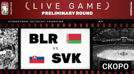 Хоккей. LIVE. Чемпионат мира 2021. Белорусь - Словакия 21.05.2021
