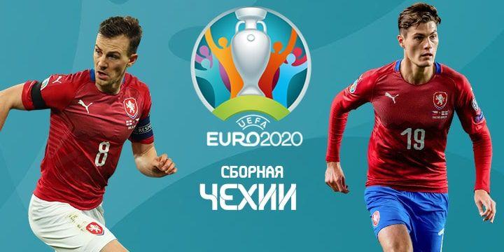 Сборной Чехии пророчат победу на чемпионате Европы по футболу