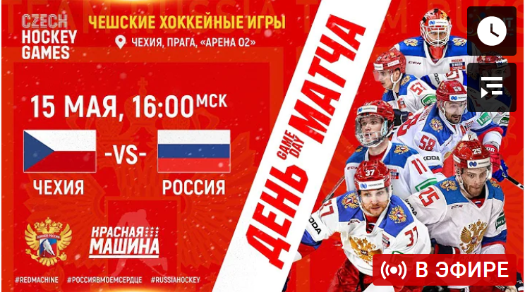 Хоккей. LIVE. Евротур, Чешские игры. Чехия - Россия