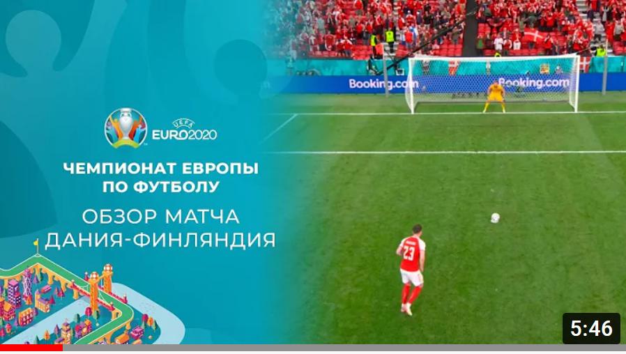 EВРО-2020. Дания - Финляндия. Обзор лучших моментов матча
