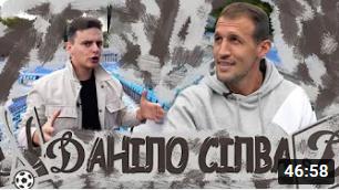 Бразилец Данило Силва дал большое интервью клубному каналу Динамо Киев