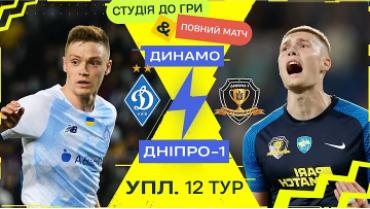 Предматчевая студия и прямая трансляция матча УПЛ Динамо Киев - Днепр-1