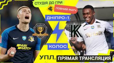 Предматчевая студия и прямая трансляция матча УПЛ Днепр-1 - Колос