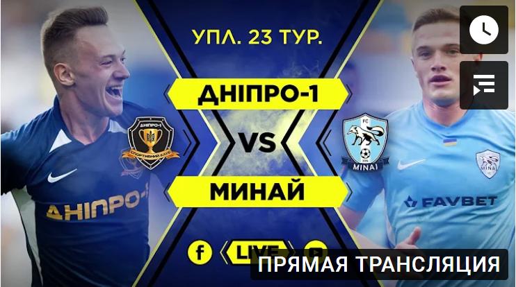 Футбол. LIVE. Чемпионат Украины. ФК Днепр-1 - ФК Минай 24.04.2021