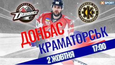 Хоккей. УХЛ. LIVE. ХК Донбасс - ХК Краматорск