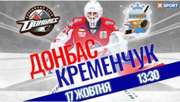 Хоккей. LIVE. Украинская хоккейная лига. ХК Донбасс - ХК Кременчуг