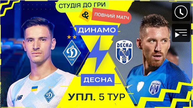 Футбол. LIVE. УПЛ. Динамо Киев - Десна Чернигов