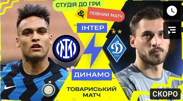 Футбол. LIVE. Интер Милан - Динамо Киев. Товарищеский матч