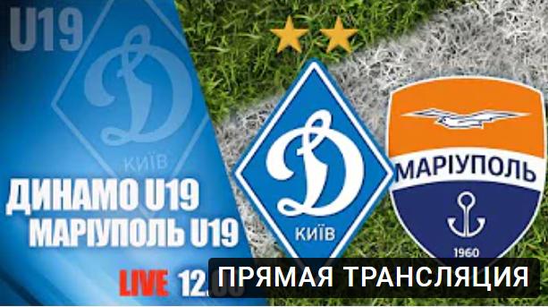 Футбол. LIVE. Чемпионат Украины, U19. Динамо Киев - Мариуполь 06.05.2021