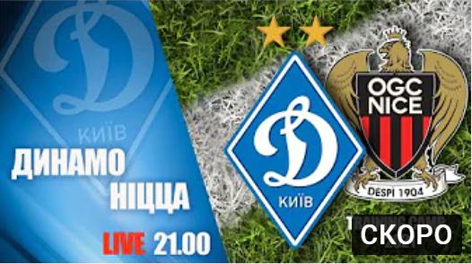 Футбол. LIVE. Динамо Киев - Ницца Франция. Товарищеский матч на сборах