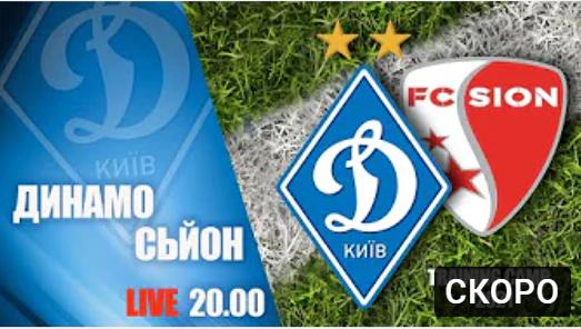 Футбол. LIVE. Динамо Киев - Сьйон Швейцария. Товарищеский матч на сборах