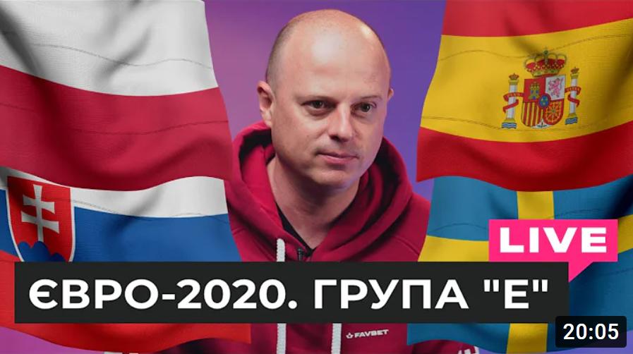 ЕВРО 2020. Анализ команд-претендентов на выход в плей-офф с группы E