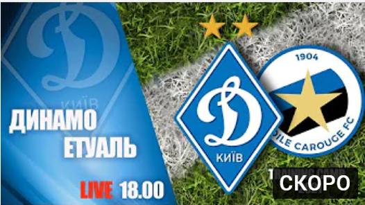 Футбол. LIVE. Динамо Киев - Этуаль Швейцария. Товарищеский матч