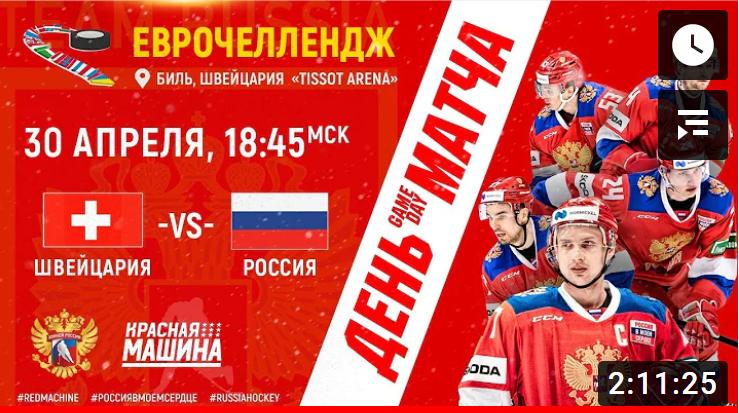 Хоккей. Еврочелендж. Швейцария - Россия. Матч в записи. 30.04.2021