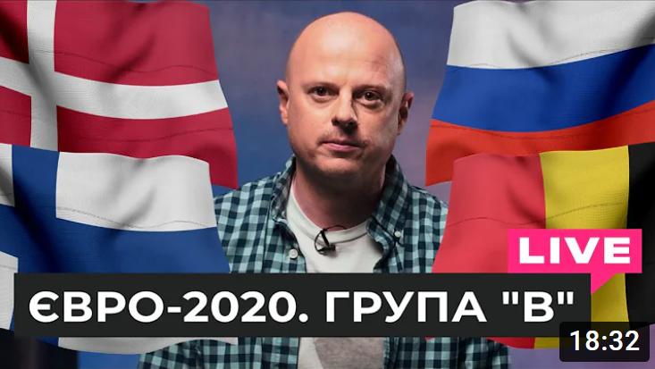 Cпецпроект ЕВРО 2020, мнение эксперта. Кто выйдет с группы B?