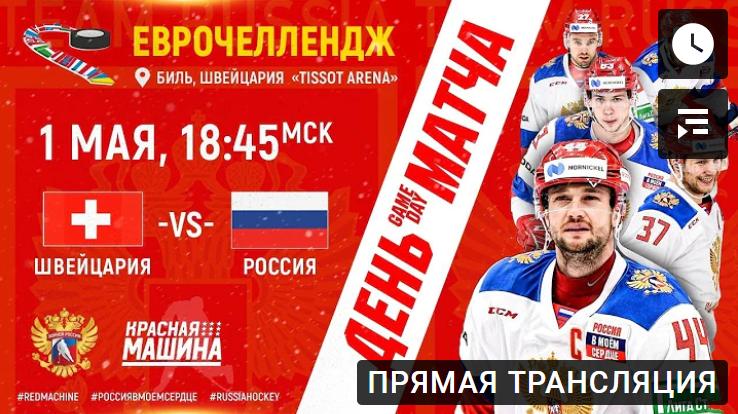 Хоккей. Live. Еврочелендж. Швейцария - Россия. 01.05.2021