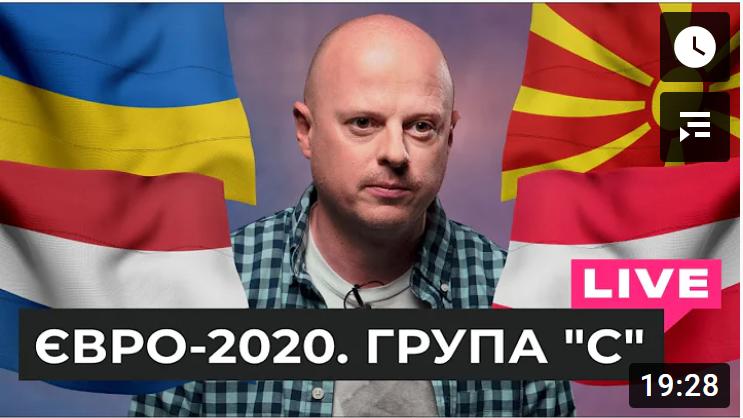 ЕВРО 2020. Выйдет ли сборная Украины из группы С?