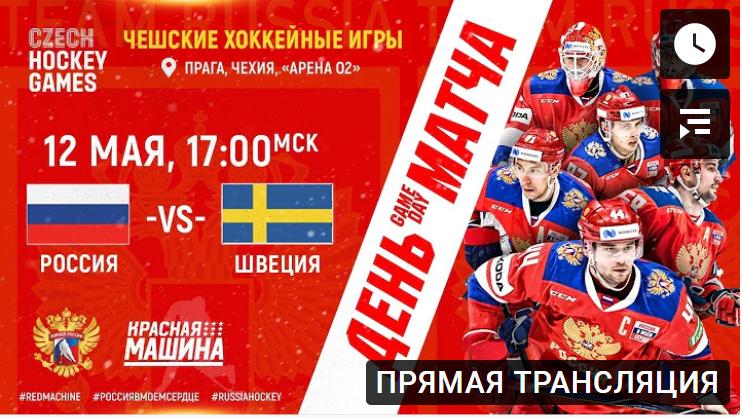 Хоккей. LIVE. Евротур. Россия - Швеция 12.05.2021