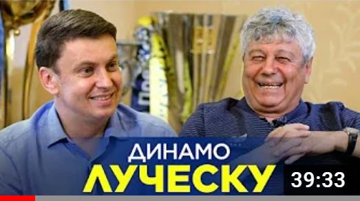 Интервью Мирча Луческу про Динамо и украинский футбол 18.05.2021