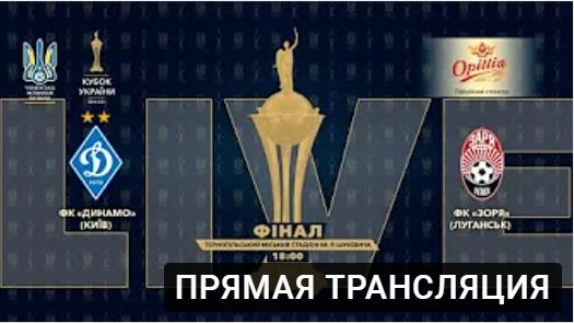 Футбол. LIVE. Финал Кубка Украины. Динамо Киев - Заря 13.05.2021