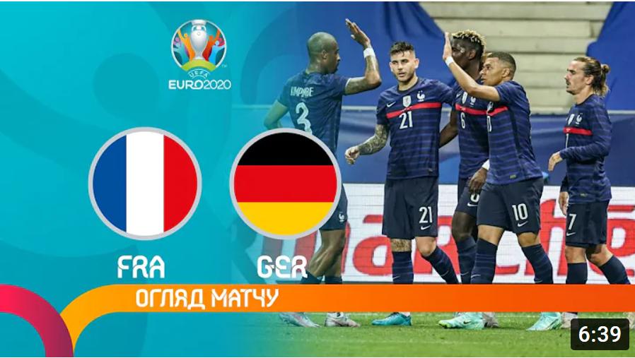 EВРО-2020. Франция - Германия. Обзор лучших моментов матча