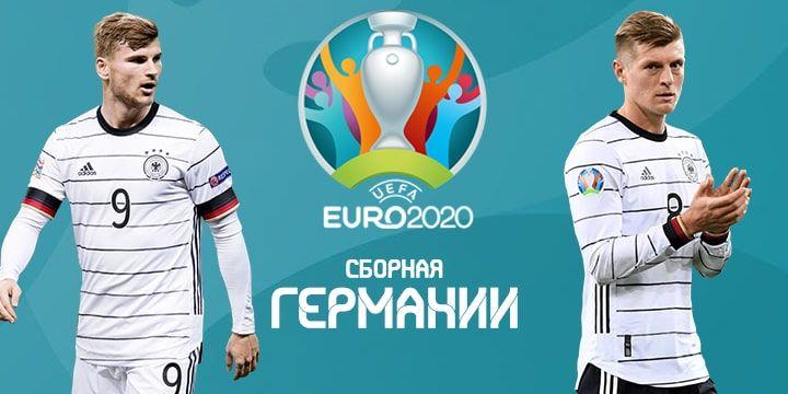 Сборной Германии не разрешили тренироваться на «Уэмбли» перед матчем со сборной Англии на Евро-2020