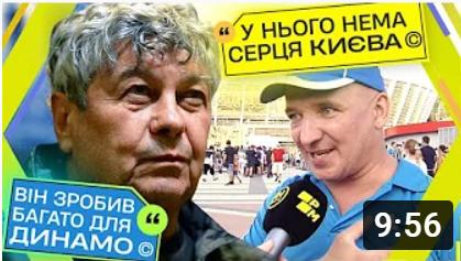 Год Мирчи Луческу в киевском Динамо. Изменилось ли мнение киевлян о нем?