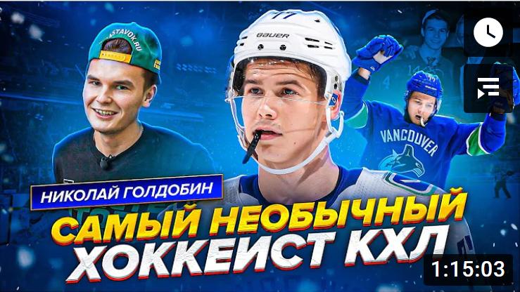 Cюжет о восходящей звезде Континентальной хоккейной лиги Николае Голдобине