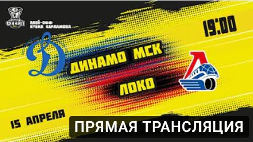 Хоккей. LIVE. МХЛ. Финал Кубка Харламова. МХК Динамо - Локо. 15.04.2021