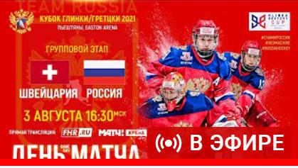 Хоккей. Live. Кубок Глинки/Гретцки 2021. Швейцария - Россия