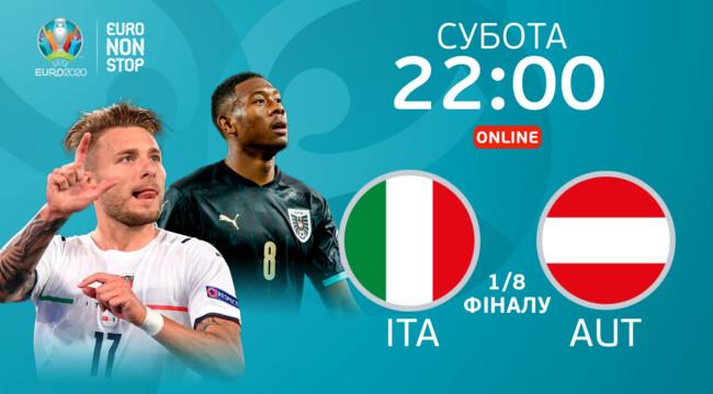 ЕВРО-2020. Анонс и прогноз на матч 1/8 финала Италия - Австрия