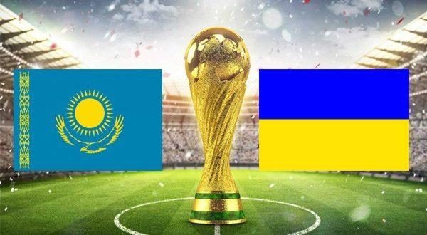 Анонс и прогноз на матч Казахстан - Украина в рамках квалификации на Чемпионат мира-2022