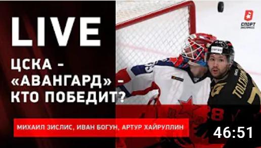 Хоккей. КХЛ. Превью к финалу Кубка Гагарина