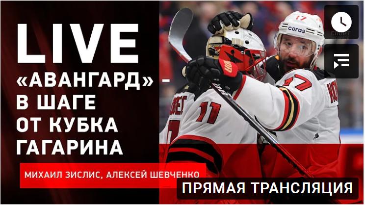 Хоккей. LIVE. КХЛ, Авангард в шаге от чемпионства в Кубке Гагарина!