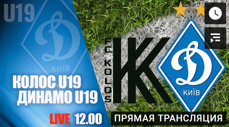 Футбол. LIVE. Чемпионат Украины. Колос U19 - Динамо Киев U19. 09.05.2021