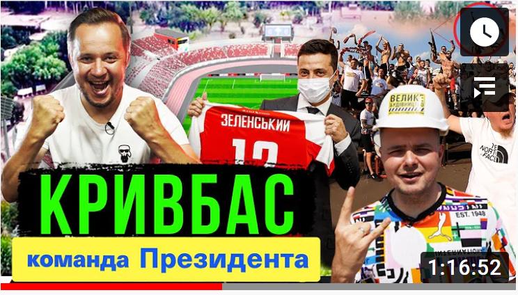 Возрождение ФК Кривбасс Кривой Рог: пути развития клуба и перспектива выхода в УПЛ