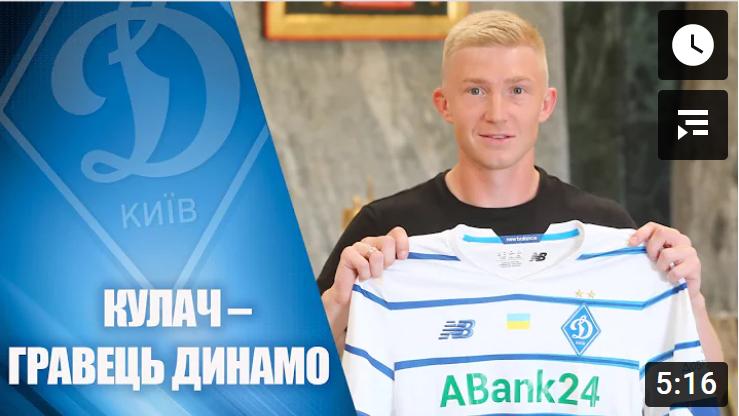 Форвард Владислав Кулач официально стал игроком киевского Динамо