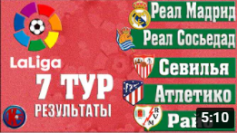 Футбол. Обзор матчей 7 тура испанской Ла Лиги
