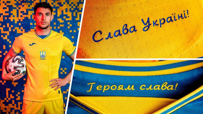 УЕФА запретил сборной Украины использовать на форме слоган «Героям слава!»
