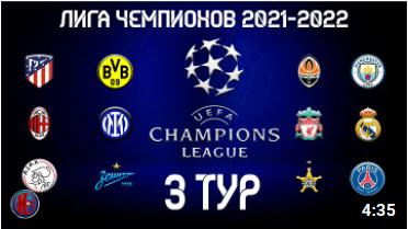Обзор матчей 3 тура Лиги Чемпионов УЕФА за 19.10.2021